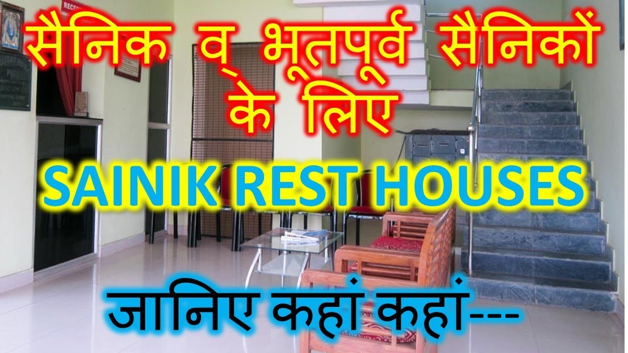 Sainik Rest houses